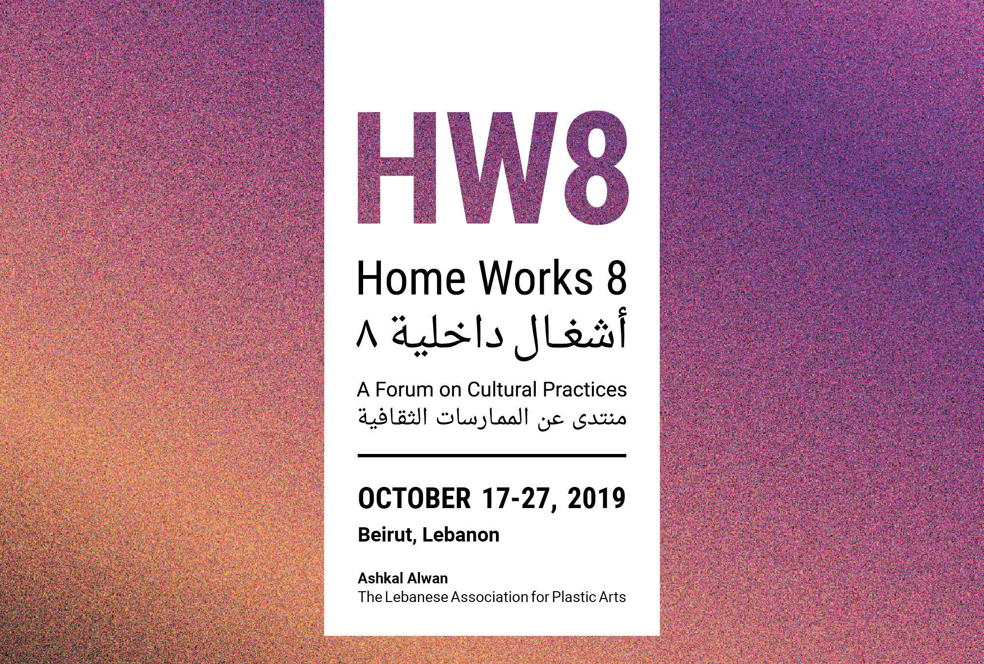 Home Works Forum 8